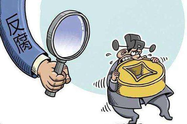 河北1市通报5起扶贫领域腐败和作风问题典型案例
