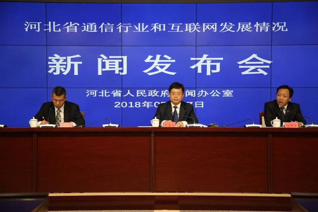 河北省举行信息通信行业新闻发布会