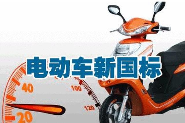 电动自行车新国标出台:限速25km/h整车不超55kg