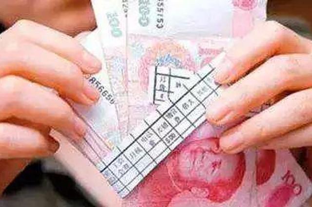 下月起河北人工资条将多1笔钱 最长持续4个月