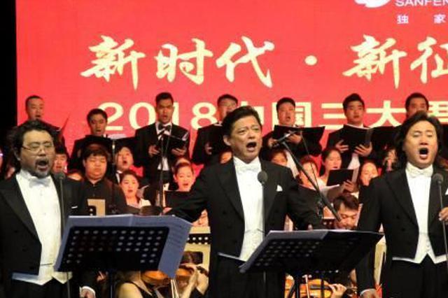 中国三大男高音河北保定首唱原创新歌《领航》
