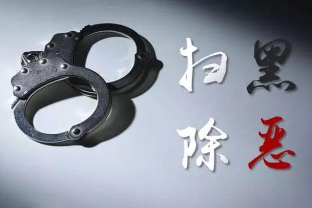 邢台公安一举将潜逃多年的涉黑骨干成员抓获归案