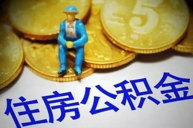 太原:开发商及房产中介不得阻挠公积金贷款