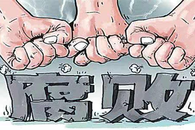 河北4市多人被查处判刑双开 涉及副局长主任村干部