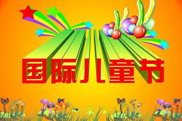 """八部委联合通知部署""""六一""""国际儿童节庆祝活动"""