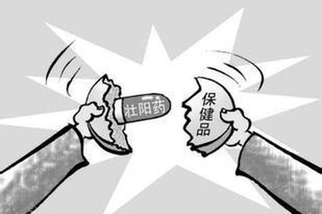 """原料用上玉米粉 """"三无""""壮阳药竟成""""爆款"""""""