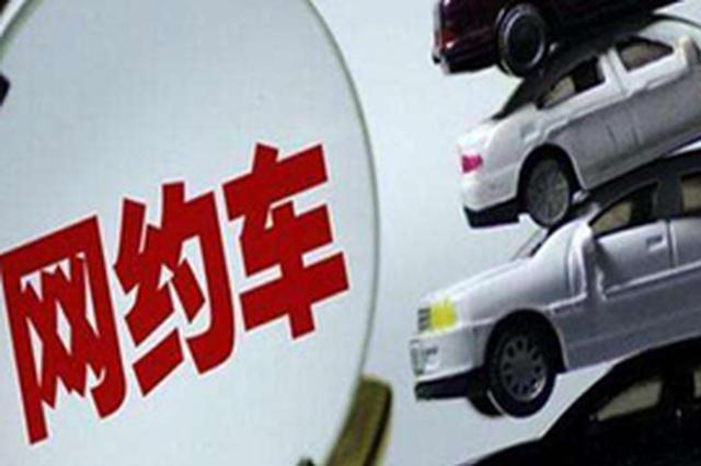 中消协建议将有不良行为的网约车司机纳入黑名单