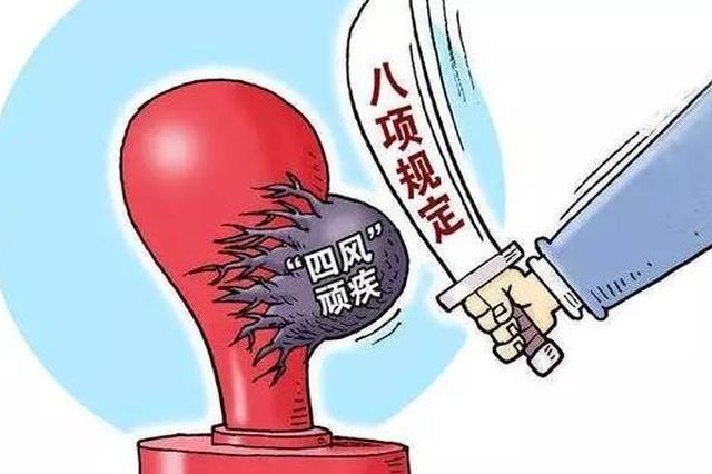 秦皇岛通报4起违反中央八项规定精神典型案件