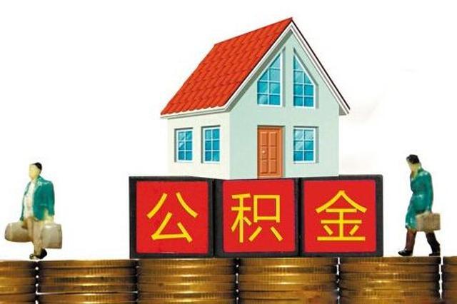 买房租房的都要看!公积金缴存提取审核将有新变化