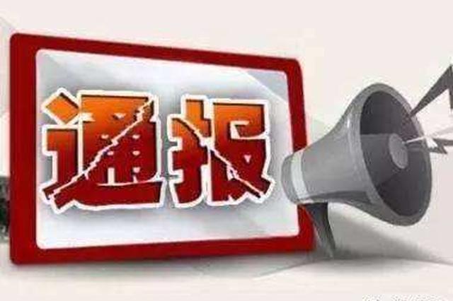 河北2市11人被查处 开除党籍移送司法机关