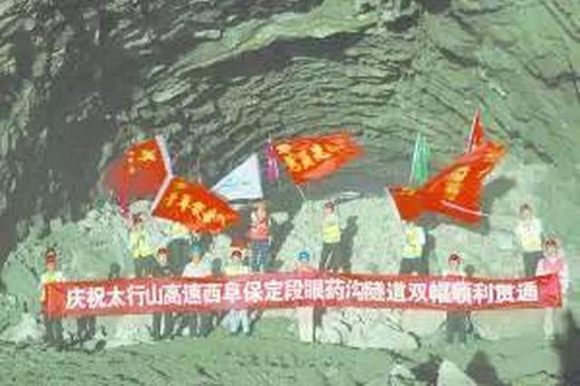 太行山高速保定段隧道全部贯通 计划年内通车