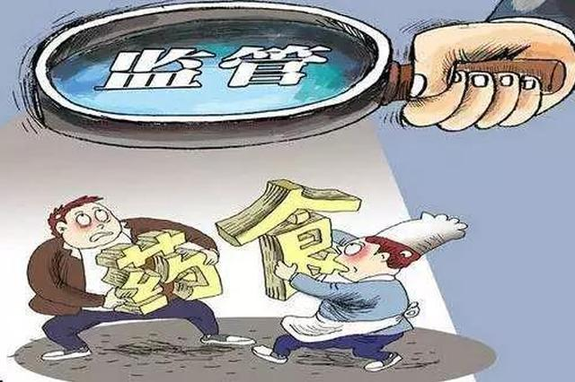 沧州重拳打击重点领域食药违法犯罪 绝不姑息
