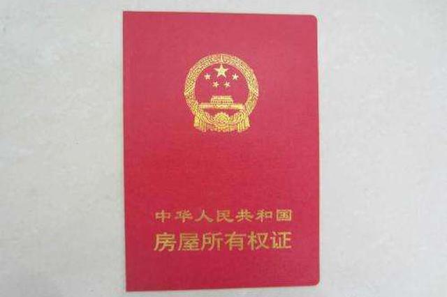 邢台市关于发放《房屋所有权证》的重要通告