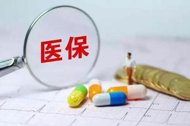 河北1市门诊慢性病政策大调整 取消两家定点限制