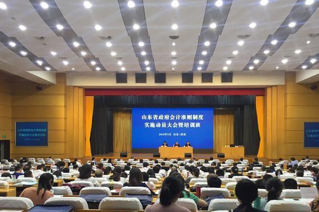 2018-05-25起山东将全面施行政府会计准则制度