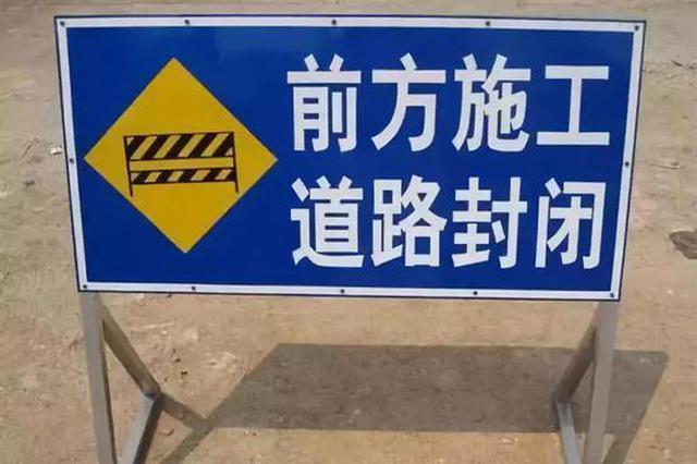 邯郸:邯临路断交施工 预计6月底恢复通行