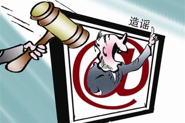 引以为戒 邢台一网民传播不实信息被依法拘留