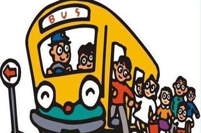 邯郸公交车首末班时间有调整 最新时刻表公布
