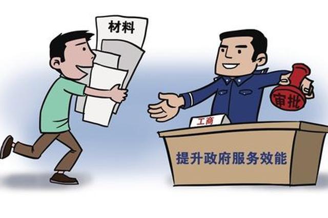 """沧州""""一趟清""""审批改革 打造""""六最""""营商环境"""