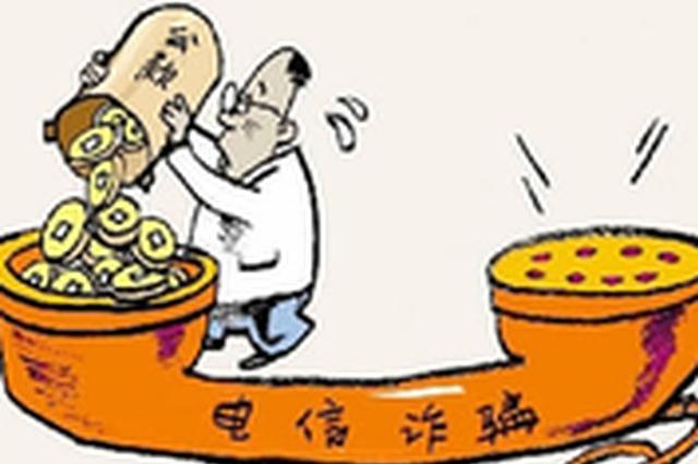 河北邢台警方一天拦截电信诈骗案件331起