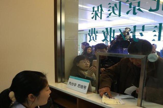 京津冀超千家医院实现跨省异地就医直接结算