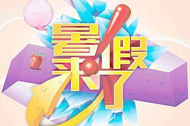 石家庄中小学今年放暑假时间公布 假期严禁补课