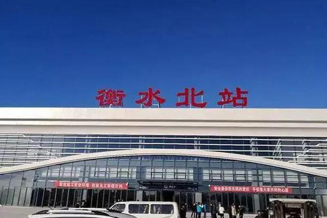 衡水首开至杭州的高铁票开售了 5个半小时直达