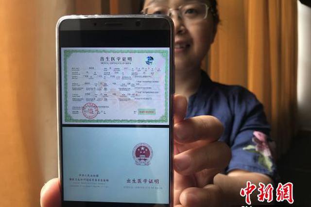 中国内地首张出生医学证明电子证照签发