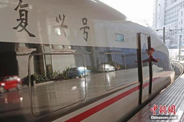 7月1日全国铁路调图 复兴号日开行量增至170.5对