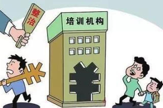 衡水五部门联手整治校外培训机构 严禁超纲教学