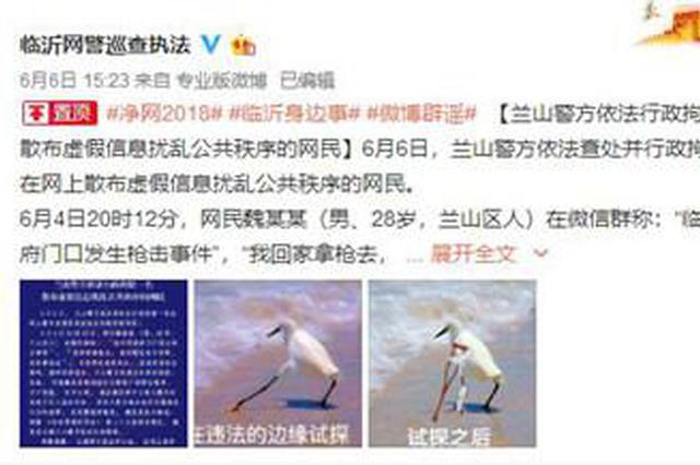 山东临沂市政府门口有枪击事件?男子涉谣被拘留