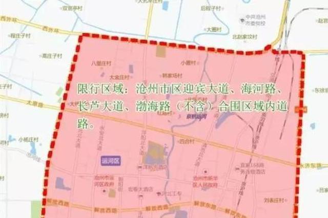 沧州限行提醒 高考期间考生凭准考证免费乘公交