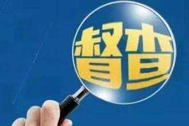 石家庄收到中央环保督察组移交群众举报案件38件