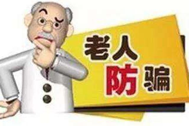 江苏一位老人一年来被骗11次 均因贪心作祟