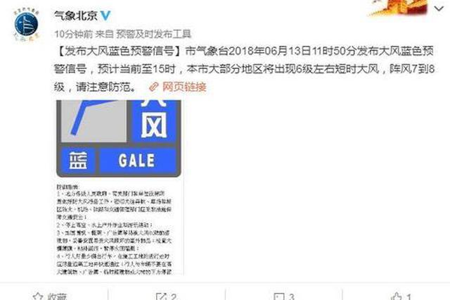 北京发布大风蓝色预警信号 阵风可达7到8级
