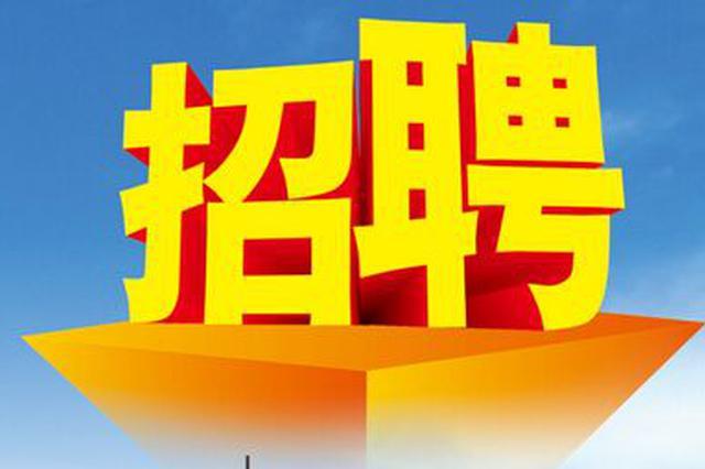 唐山市政协办公厅招聘 市中心医院招聘这些岗位