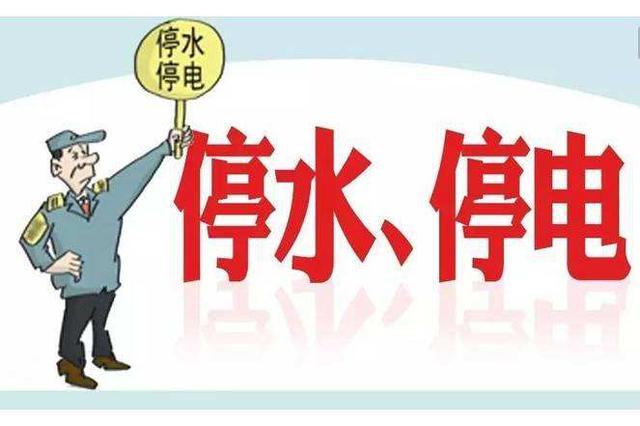 唐山:明天市区这些地方停水 还有最新停电通知