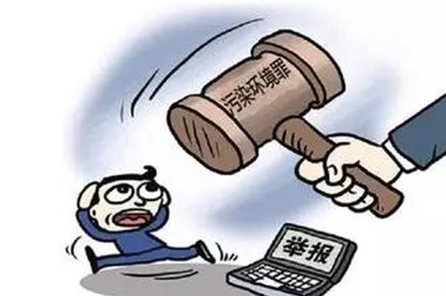 河北无极重奖举报破坏环境违法行为 最高奖10万元