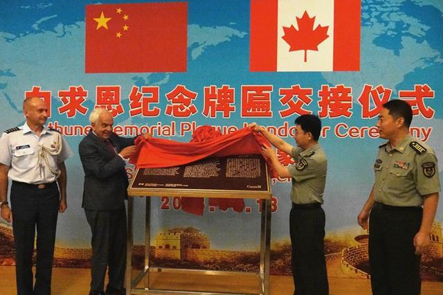加拿大在河北石家庄设立白求恩纪念牌匾
