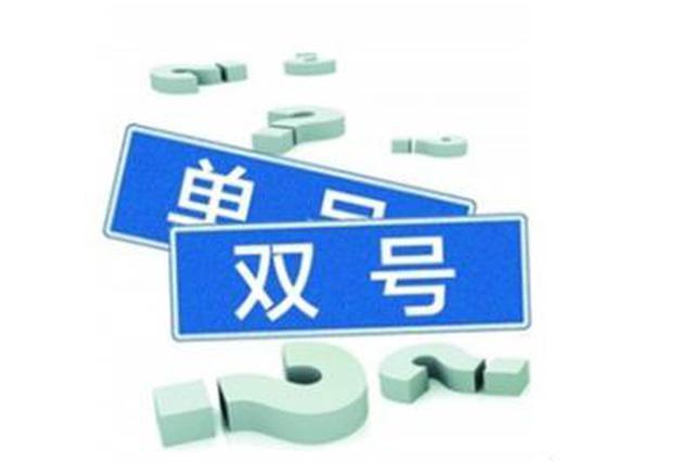 秦皇岛:北戴河将施行双休日单双号限行措施