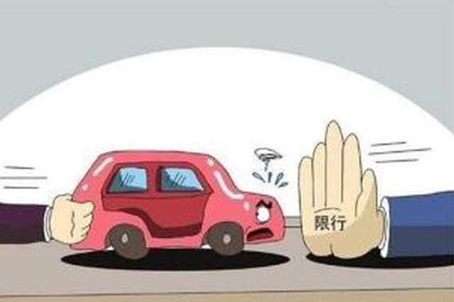 邢台县西外环路限行通告 今天起这些车辆禁止驶入