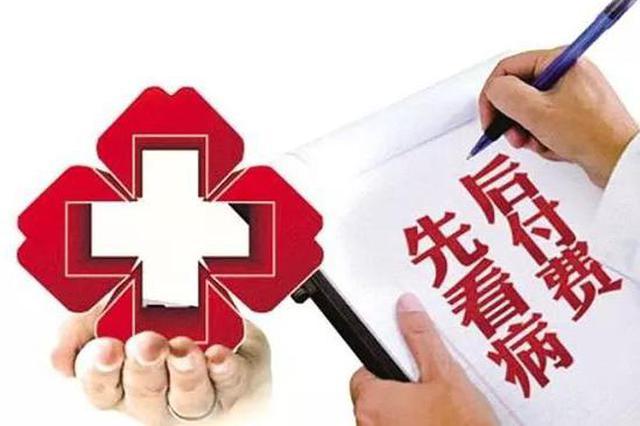"""河北1市农村贫困患者实行县域内""""先诊疗后付费"""""""