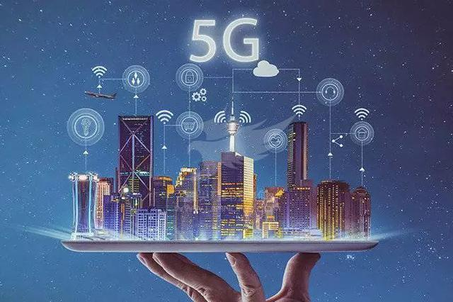 5G标准出炉 与4G有啥不一样?或1秒内下载1G电影