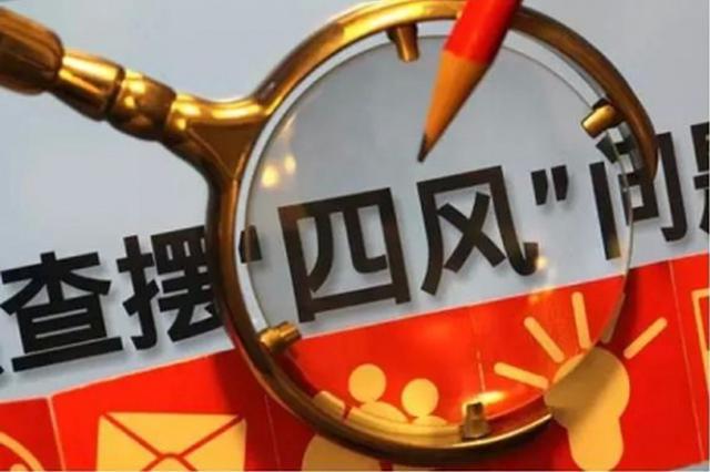 中纪委紧盯节点 4年来通报曝光问题近4000起
