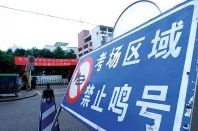 邯郸中考各项保障工作已落实 这些学校周边将管控