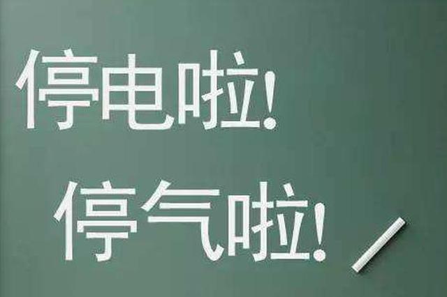 唐山这些区域明日(20日)计划将要停气停电