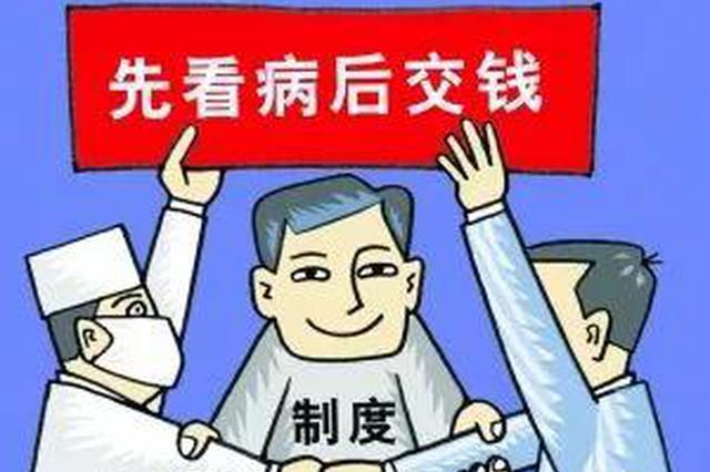 """衡水农村贫困患者实行县域内住院""""先诊疗后付费"""""""