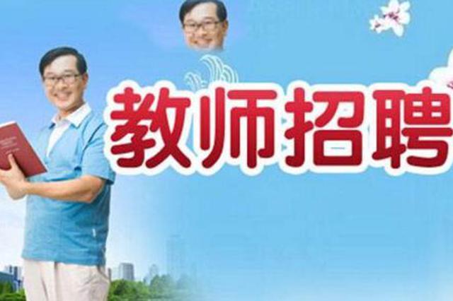 河北招聘教师数千人 从省直到市县不少岗位有编制