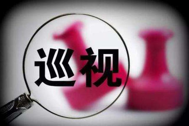 邯郸市公布第十一批举报问题查处整改情况