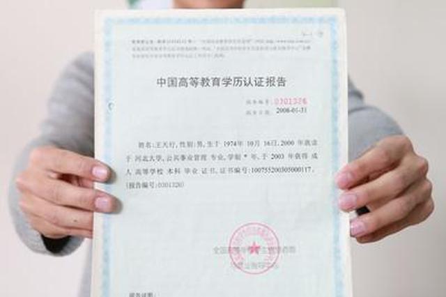 7月1日起2002年以后的学历认证可网上免费申领